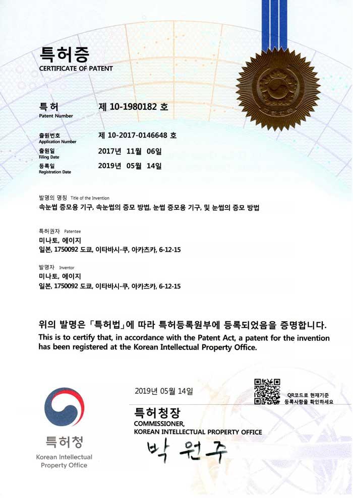 画像:湊式まつ毛増毛技術|韓国特許